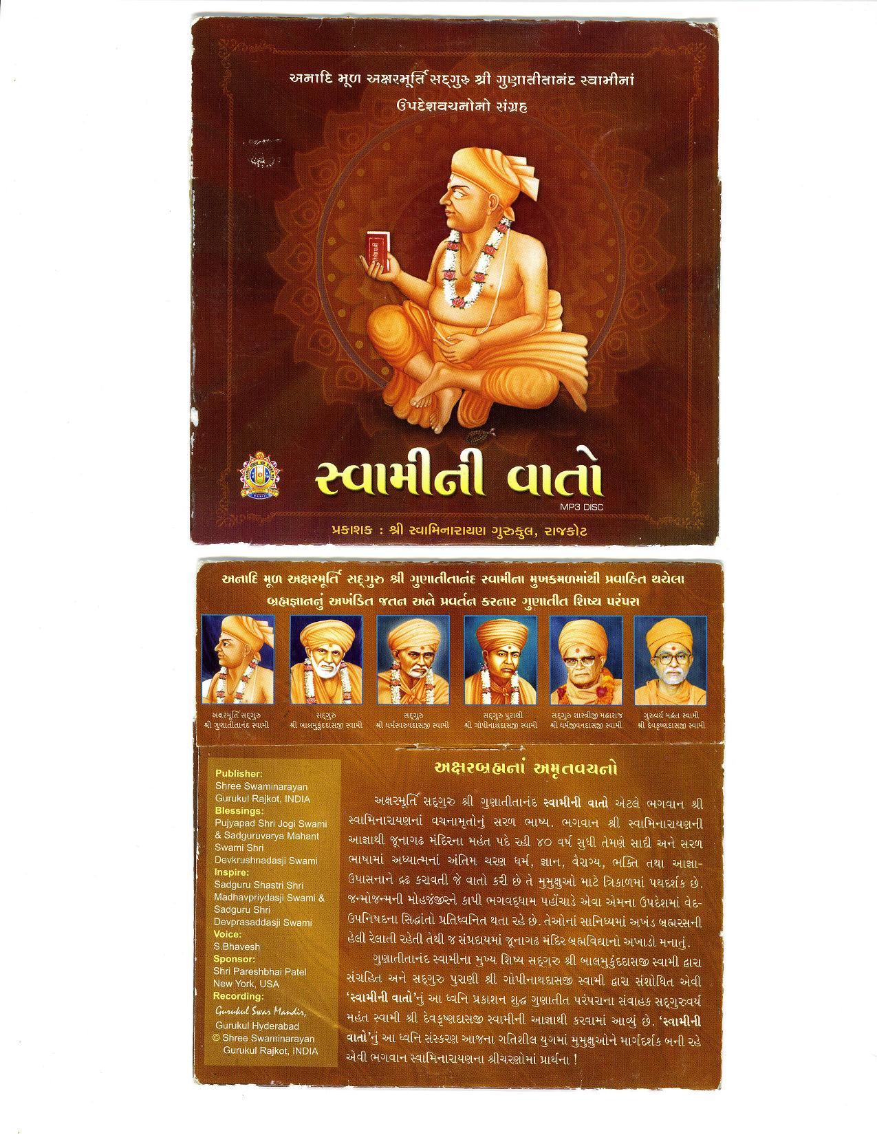 Gunatitanad Swamini Vato