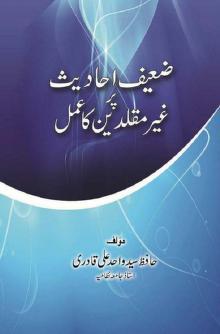 zayeef ahadeeth per ghair muqallideen ka amal by sayyad wahid qadri