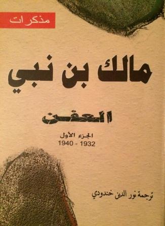 تحميل كتاب مذكرات مالك بن نبي (العفن) - ج 1 تأليف مالك بن نبي pdf مجاناً | المكتبة الإسلامية | موقع بوكس ستريم