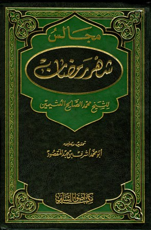 تحميل كتاب مجالس شهر رمضان (ط. أضواء السلف) تأليف محمد بن صالح العثيمين pdf مجاناً | المكتبة الإسلامية | موقع بوكس ستريم