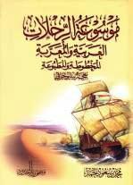 تحميل كتاب موسوعة الرحلات العربية والمعربة المخطوطة والمطبوعة تأليف محمد بن سعود الحمد pdf مجاناً | المكتبة الإسلامية | موقع بوكس ستريم