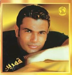 عمرو دياب - وانجيلا ديمتريو بحبك اكتر
